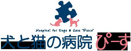 犬と猫の病院ぴーす